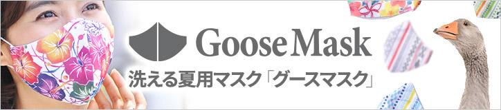 ban-goosemask.jpg