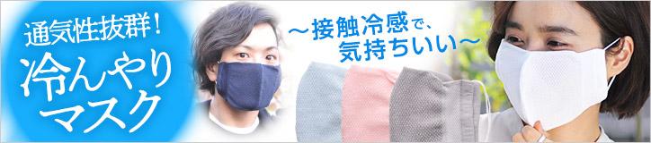 夏用マスク