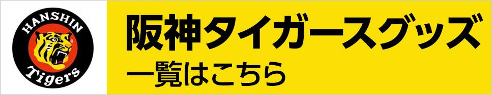 阪神タイガースグッズ