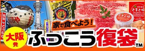 fukkou-sp.jpg