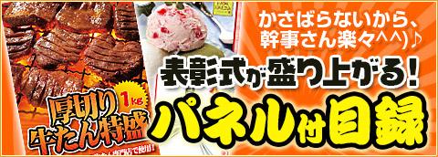 パネル&目録特集