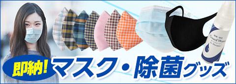 mask-jyokin-sp.jpg