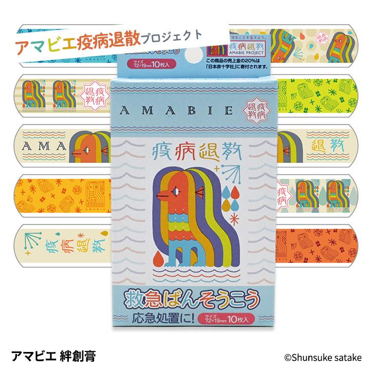 /setumei/amabie-bansoko_1.jpg