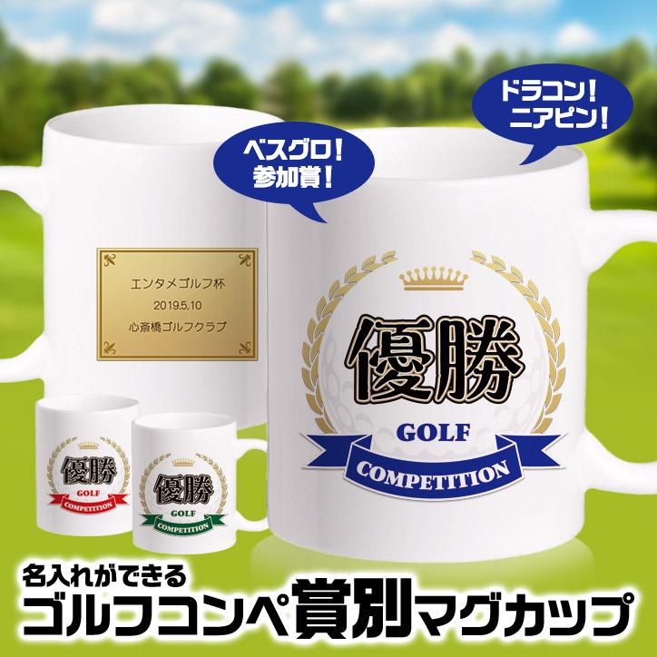 ゴルフコンペのニアピン賞にぴったりの名入れ景品(マグカップ)