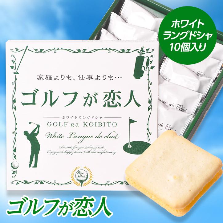 ゴルフコンペの参加賞におすすめのおもしろ景品「ゴルフが恋人」