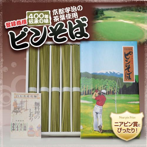 ゴルフコンペニアピン賞の人気商品「ピンそば」