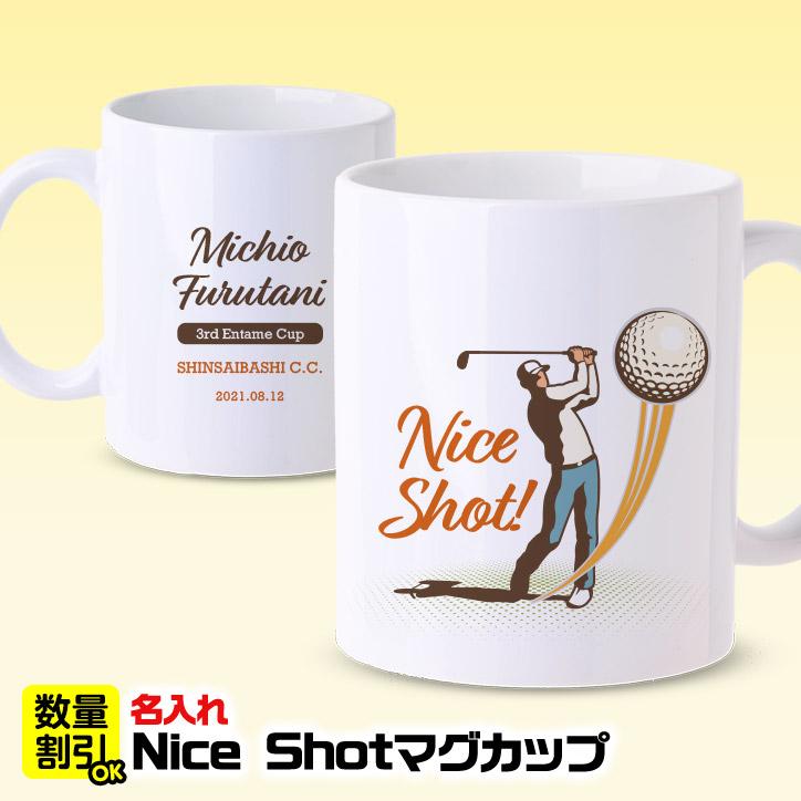 ゴルフコンペ景品におすすめの名入れマグカップ