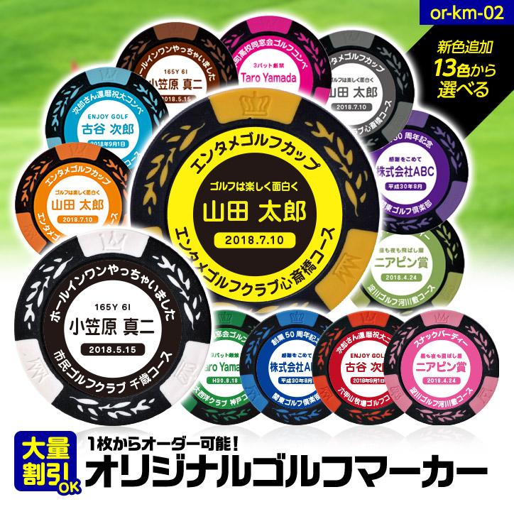 ゴルフコンペのニアピン賞にぴったりの名入れ景品(カジノマーカー)