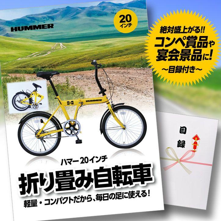特大A3パネル付き目録 HUMMER ハマー 20インチ 折り畳み自転車1