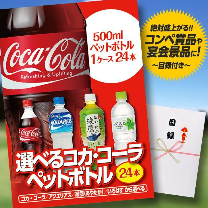 パネル付き目録 選べるコカ・コーラ製品 1ケース24本1