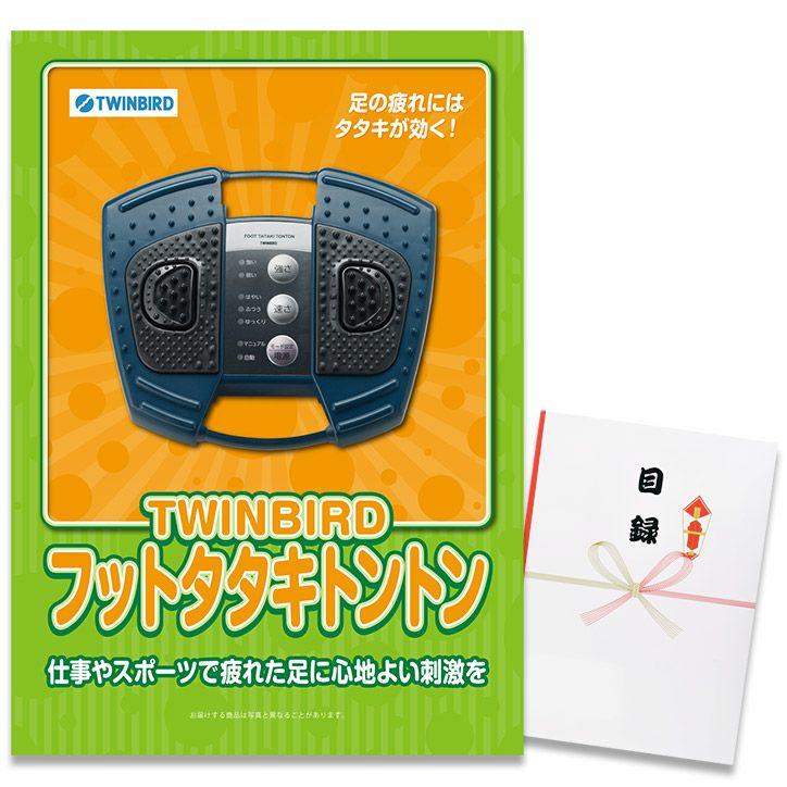 パネル付き目録 TWINBIRD フットタタキトントン(フットマッサージャー)1