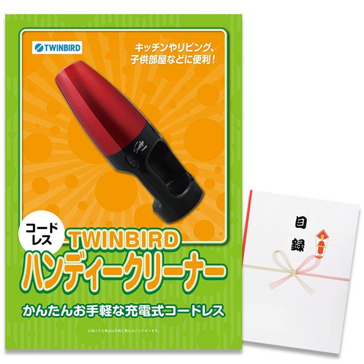 パネル付き目録 TWINBIRD コードレスハンディークリーナー1