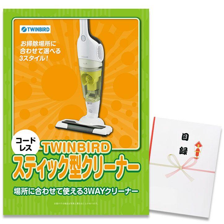 パネル付き目録 TWINBIRD コードレススティック型クリーナー1