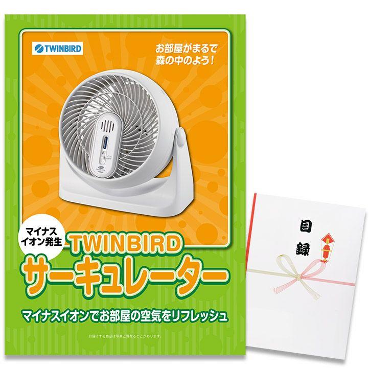 パネル付き目録 TWINBIRD マイナスイオン発生 サーキュレーター1
