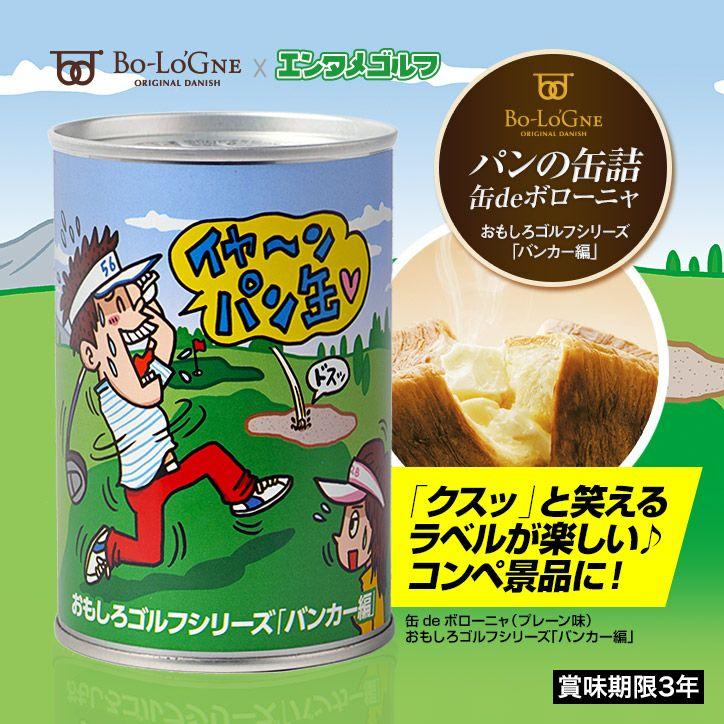 缶deボローニャ おもしろゴルフシリーズ バンカー編(プレーン味)1