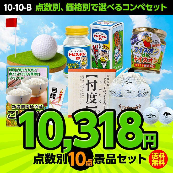 ゴルフコンペ景品セット 10点セット 10-10-B1