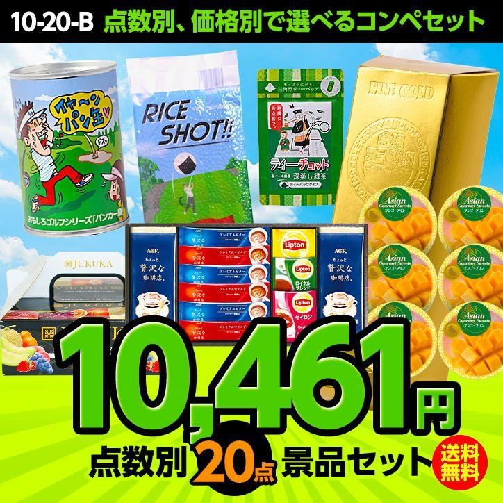 ゴルフコンペ景品セット 20点セット 10-20-B1