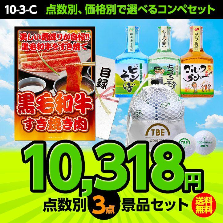 ゴルフコンペ景品セット 3点セット 10-3-C1