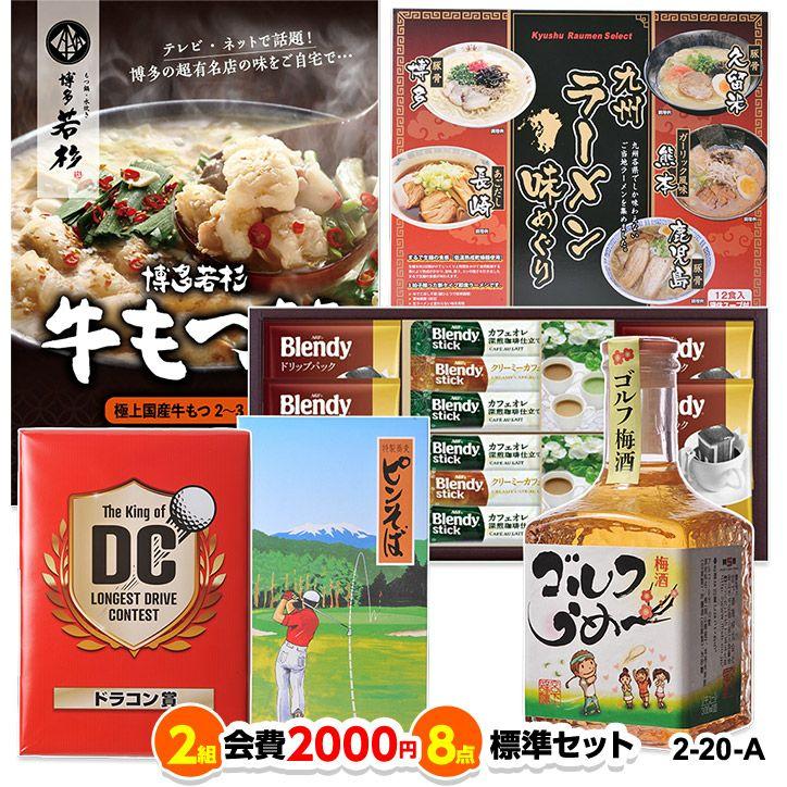 ゴルフコンペ 景品セット 2組会費2000円 8点(標準セット) [2-20-A]1