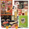 ゴルフコンペ 景品セット 3組会費1500円 8点(標準セット)[3-15-A]1