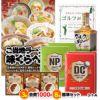 【ゴルフコンペ 景品セット】 3組会費1,000円 8点(標準セット)[3-1-A]1