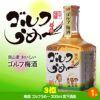 【ゴルフコンペ 景品セット】 3組会費1,000円 8点(標準セット)[3-1-A]4