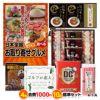 【ゴルフコンペ 景品セット】 4組会費1,000円 10点(標準セット)[4-1-A]1