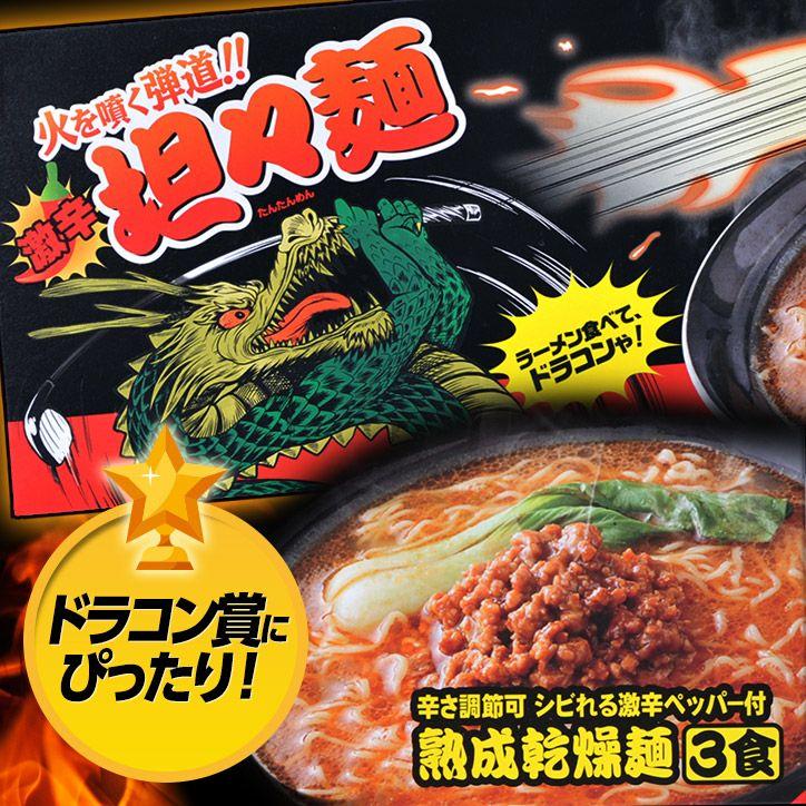 火を噴く弾道 激辛坦々麺 ドラコン賞におすすめ1