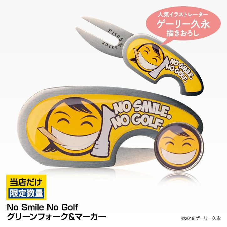 NO SMILE,NO GOLF グリーンフォーク(マーカー付き)  ピッチマスター/PITCH MASTER1