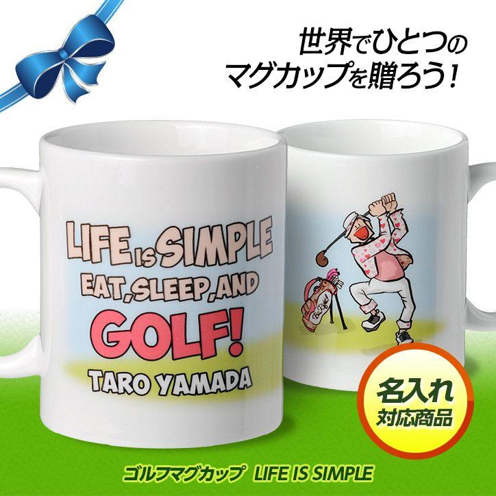 名入れ ゴルフマグカップ  LIFE IS SIMPLE1