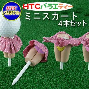 おもしろゴルフティー バラエ・ティー ミニスカート(4本セット)1