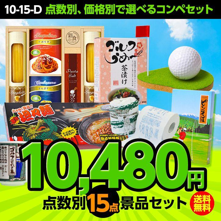 ゴルフコンペ景品セット 15点セット 10-15-D1