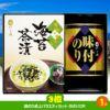 ゴルフコンペ 景品セット 2組会費1500円 12点(全員に当たるセット) [2-15-Z]4
