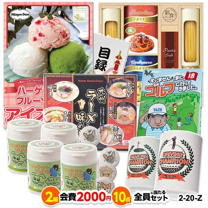 ゴルフコンペ 景品セット 2組会費2000円 10点(全員に当たるセット) [2-20-Z]1