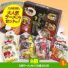 ゴルフコンペ 景品セット 2組会費2000円 10点(全員に当たるセット) [2-20-Z]4