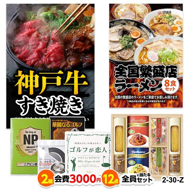 ゴルフコンペ 景品セット 2組会費3000円 12点(全員に当たるセット) [2-30-Z]1