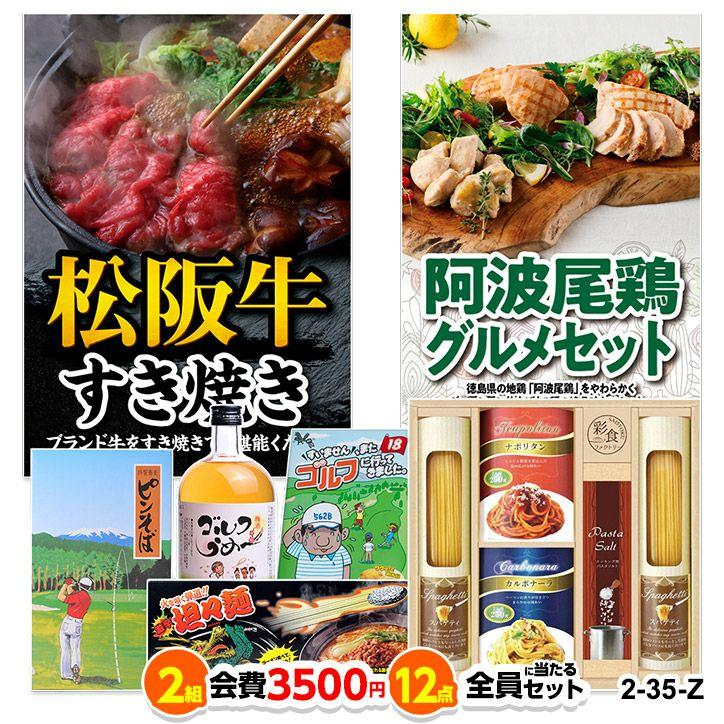 ゴルフコンペ 景品セット 2組会費3500円 12点(全員に当たるセット) [2-35-Z]1
