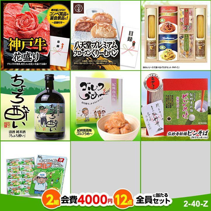 ゴルフコンペ 景品セット 2組会費4000円 12点(全員に当たるセット) [2-40-Z]1