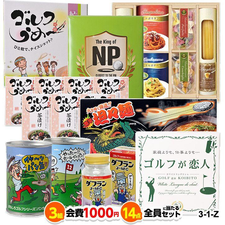 【ゴルフコンペ 景品セット】 3組会費1,000円 14点(全員に当たるセット)[3-1-Z]1