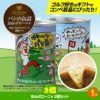【ゴルフコンペ 景品セット】 3組会費1,000円 14点(全員に当たるセット)[3-1-Z]4