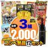 【ゴルフコンペ 景品セット】 3組会費2,000円 17点(全員に当たるセット)[3-2-Z]1