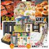 ゴルフコンペ 景品セット 3組会費3500円 17点(全員に当たるセット) [3-35-Z]1