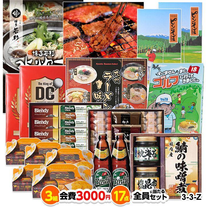 【ゴルフコンペ 景品セット】 3組会費3,000円 17点(全員に当たるセット)[3-3-Z]1