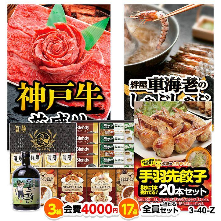 ゴルフコンペ 景品セット 3組会費4000円 17点(全員に当たるセット) [3-40-Z]1