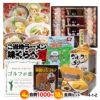【ゴルフコンペ 景品セット】 4組会費1,000円 18点(全員に当たるセット)[4-1-Z]1