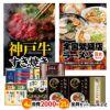【ゴルフコンペ 景品セット】 4組会費2,000円 21点(全員に当たるセット)[4-2-Z]1