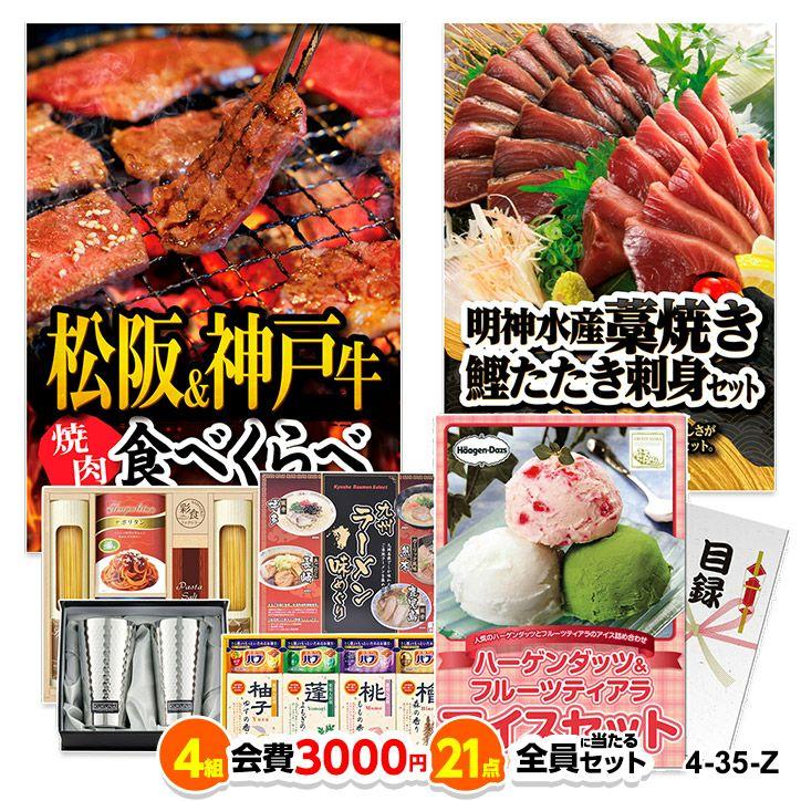 ゴルフコンペ 景品セット 4組会費3500円 25点(全員に当たるセット) [4-35-Z]1