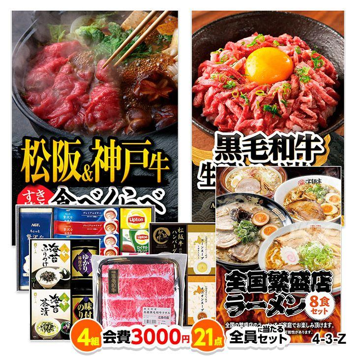 【ゴルフコンペ 景品セット】 4組会費3,000円 21点(全員に当たるセット)[4-3-Z]1