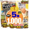 【ゴルフコンペ 景品セット】 5組会費1,000円 25点(全員に当たるセット)[5-1-Z]1