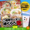 【ゴルフコンペ 景品セット】 5組会費1,000円 25点(全員に当たるセット)[5-1-Z]2